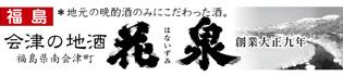 晩酌酒にこだわった花泉(福島県)