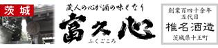 手造りの酒蔵 冨久心(茨城県)
