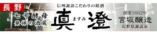 7号酵母の蔵元 真澄(長野県)