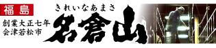 名倉山酒造 純米吟醸酒 善き哉(福島県)