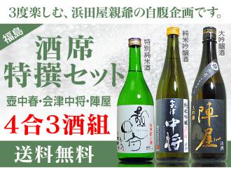 福島の酒席3酒特撰セット 四合3本組