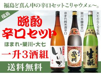 福島の辛口酒 飲み比べセット 一升3本組