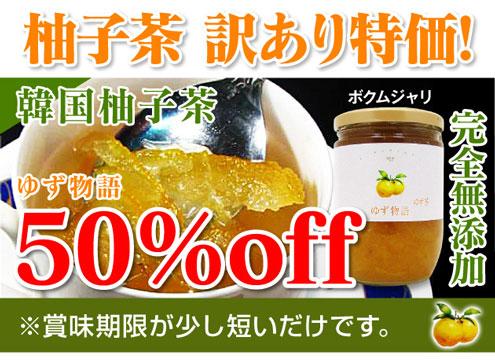 韓国柚子茶ボクムジャリ半額