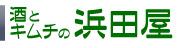 浜田屋トップ