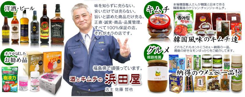 浜田屋売り場案内3