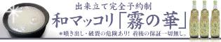 虎マッコリの蔵元の和マッコリ(福島県)