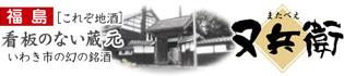 本物の地酒いわきの又兵衛(福島県)