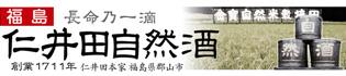 自然米100%の金寶自然酒(福島県)