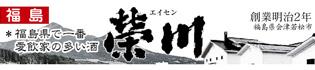 地元人気NO!の榮川(福島県)