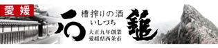 槽搾りの酒 石鎚(愛媛県)