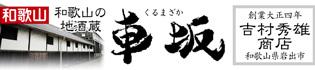 土蔵が醸す地酒 車坂(和歌山県)