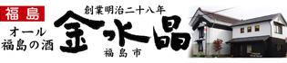 オール福島の酒 金水晶酒造(福島県)
