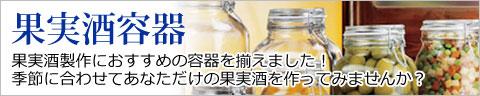 果実酒容器
