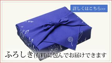 ふろしき(有料)