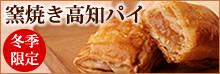 窯焼き高知パイ