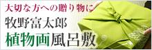牧野富太郎 植物画風呂敷