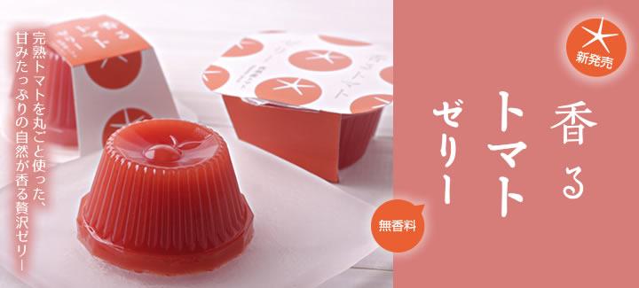 香るトマトゼリー