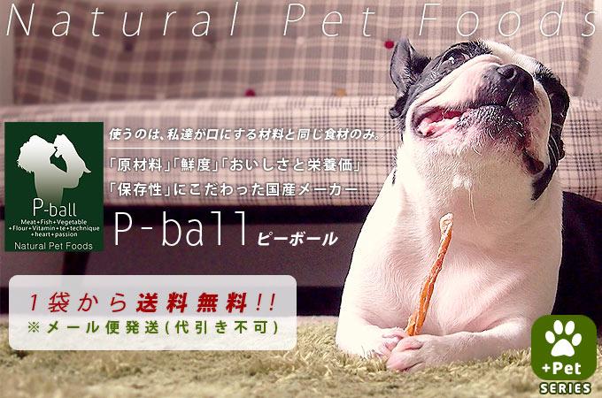 人間用の食材を使ったこだわりの国産メーカー「P-ball」