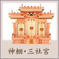 神棚・三社宮