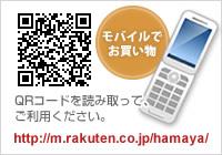 モバイルでお買い物 QRコードを読み取って、ご利用ください。 http://m.rakuten.co.jp/hamaya/