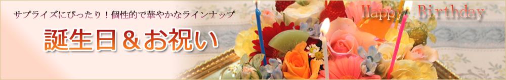 誕生日&お祝い
