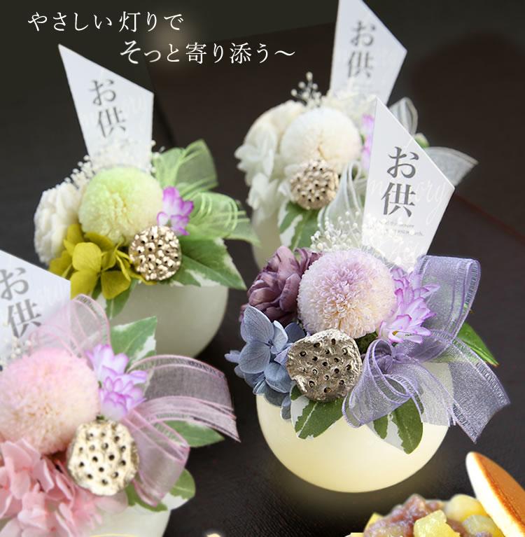 お供え 仏花 プリザーブドフラワー円花とお芋どらやきセット
