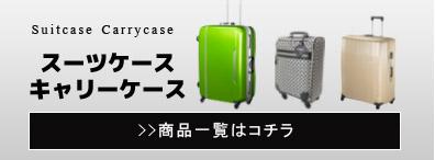 はなくら鞄店内 スーツケース一覧はコチラ