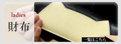 レディース 財布一覧はコチラ