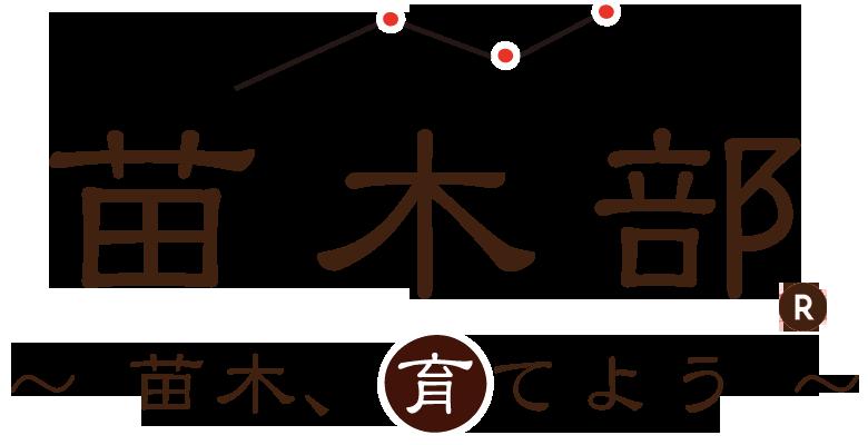 苗木部 By 花ひろばオンライン(楽天市場支店)ロゴ R-.ver