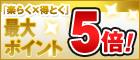 【楽天カード限定「楽らく×得とく」キャンペーン! 〜リボ払いで最大ポイント5倍〜】