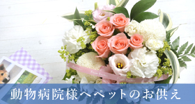 個展・出展お祝いのお花