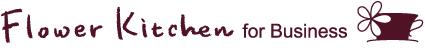 フラワーキッチン ビジネス 公式オンラインショップ Flower Kitchen for Business