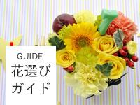 花選びガイド