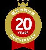 楽天市場出店20周年記念エンブレム