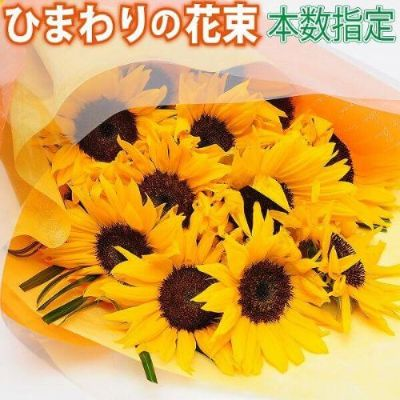 本数を選べる ひまわりの花束