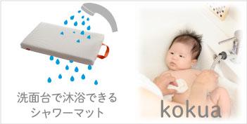 シャワーマット