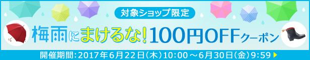 梅雨100円OFFクーポン