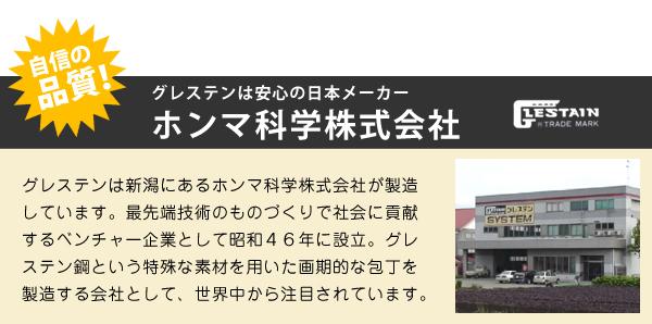 グレステンは安心の日本メーカー、ホンマ科学株式会社
