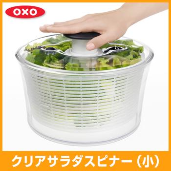 OXO サラダスピナー
