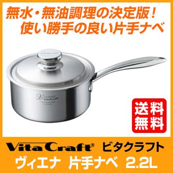 ビタクラフト ヴィエナ片手鍋