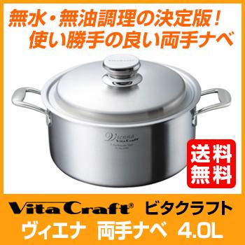 ビタクラフト ヴィエナ両手鍋