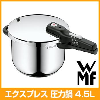 WMF エクスプレス 圧力鍋