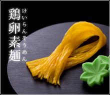 鶏卵素麺(けいらんそうめん)