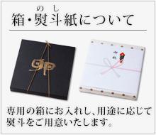 箱・熨斗紙について