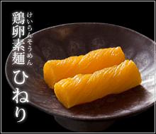 鶏卵素麺 ひねり