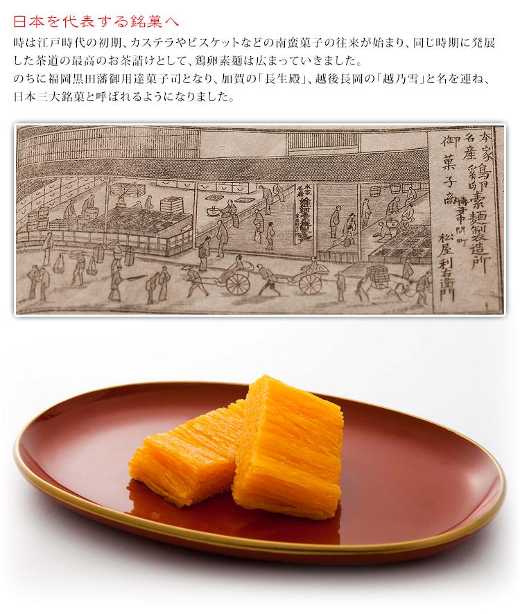 黒田藩御用達の日本三大銘菓となりました。