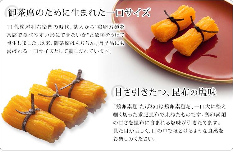 鶏卵素麺の甘さを昆布に含まれる塩味が引き立てます