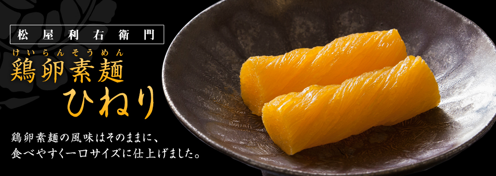 美味しさそのまま。食べやすい一口サイズの鶏卵素麺ひねり