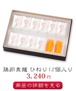 鶏卵素麺ひねり12個入り