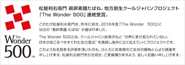 松屋利右衛門の鶏卵素麺たばねが「The Wonder 500」に選ばれました